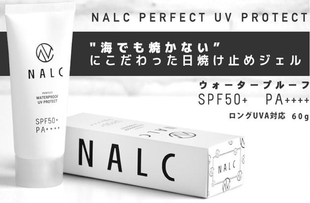 NALC日焼け止めクリーム