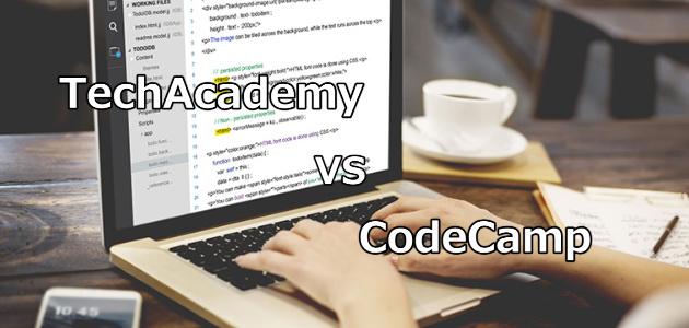テックアカデミーとコードキャンプの比較