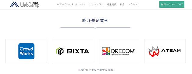 WebCampProの就職先