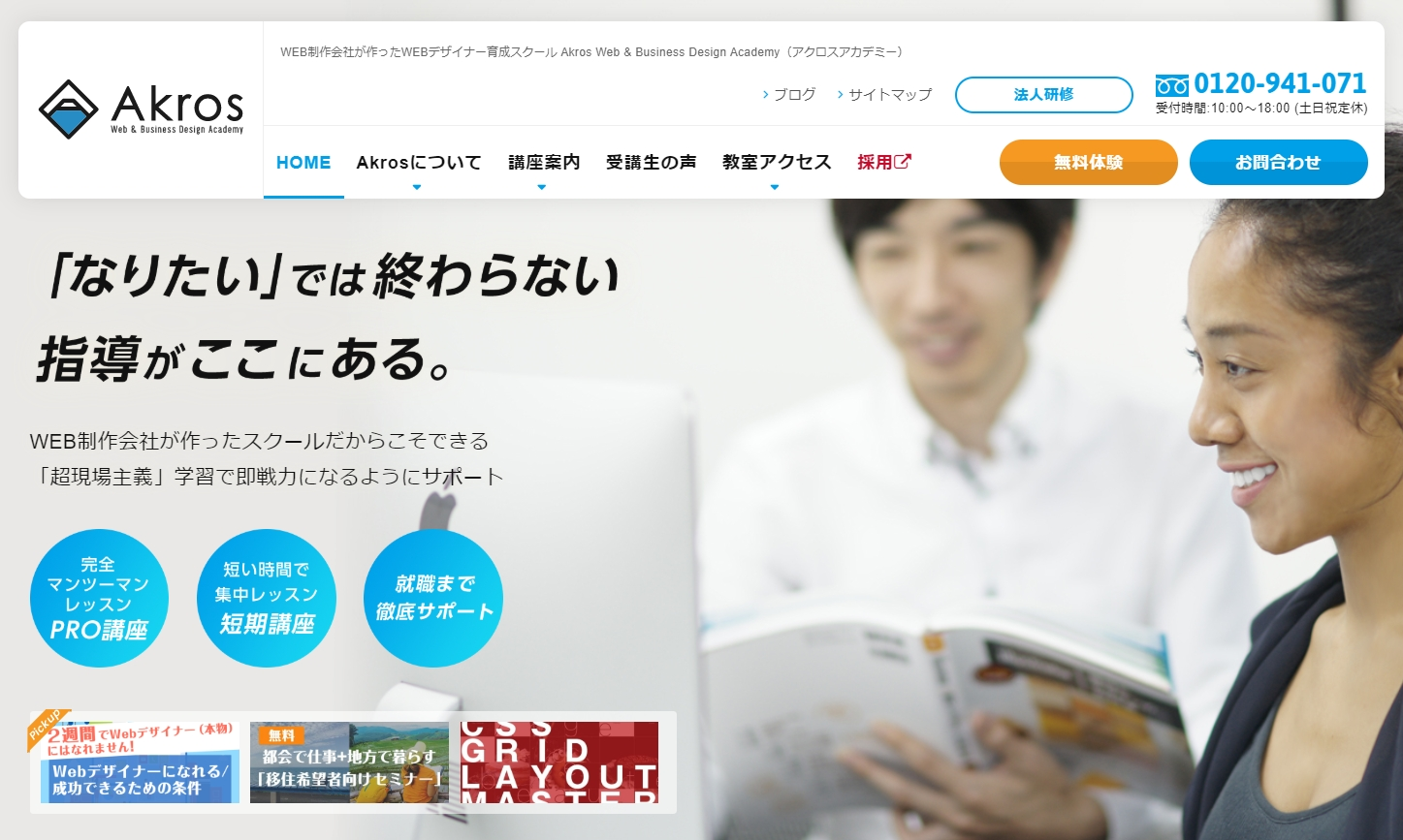 Akros(旧:Web塾)